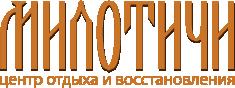 Центр отдыха и восстановления Милотичи