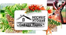 Лесные угодья «Сафари-парк»