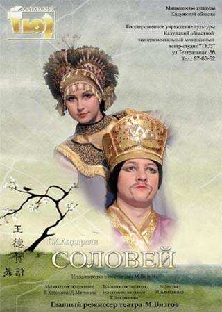 Спектакль «Соловей» в Калужском театре юного зрителя