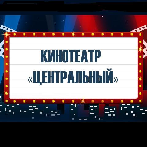 Кинотеатр Центральный