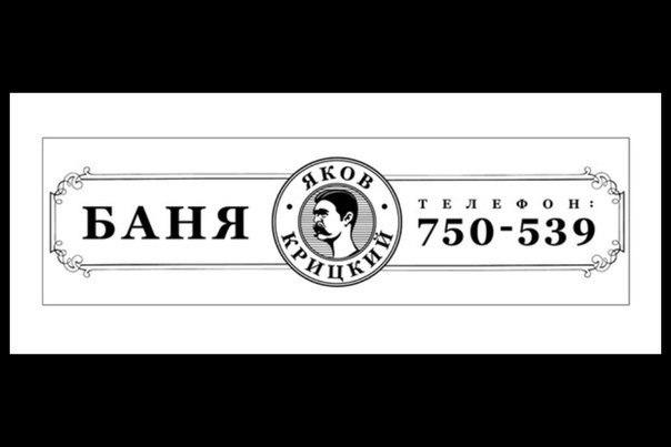 Баня Яков Крицкий