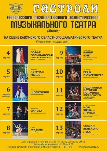 10 дней Белорусского государственного академического музыкального театра в Калуге