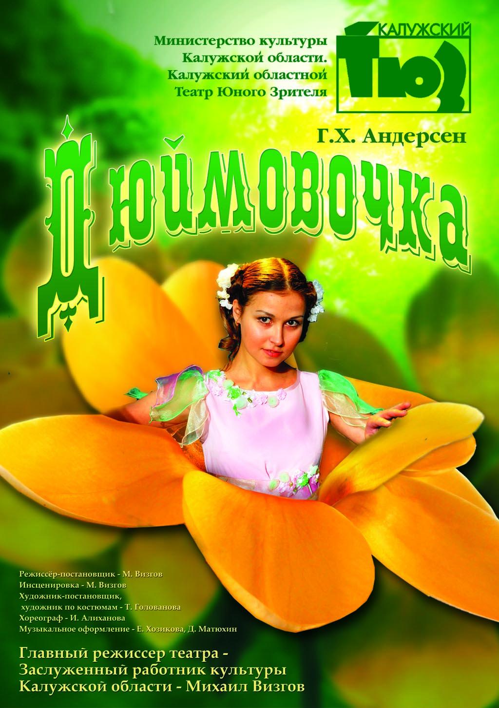 Спектакль «Дюймовочка» в Калужском театре юного зрителя