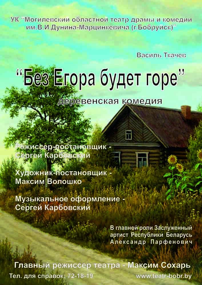 В Калугу вновь едет белорусский театр, в этот раз – Могилевский театр драмы и комедии