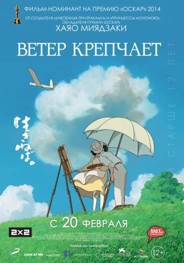 Ветер крепчает — последняя и неоднозначная работа Хаяо Миядзаки