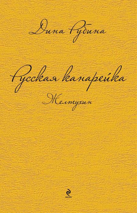 «Русская канарейка. Желтухин»