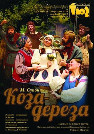 Спектакль «Коза-Дереза» в Калужском театре юного зрителя