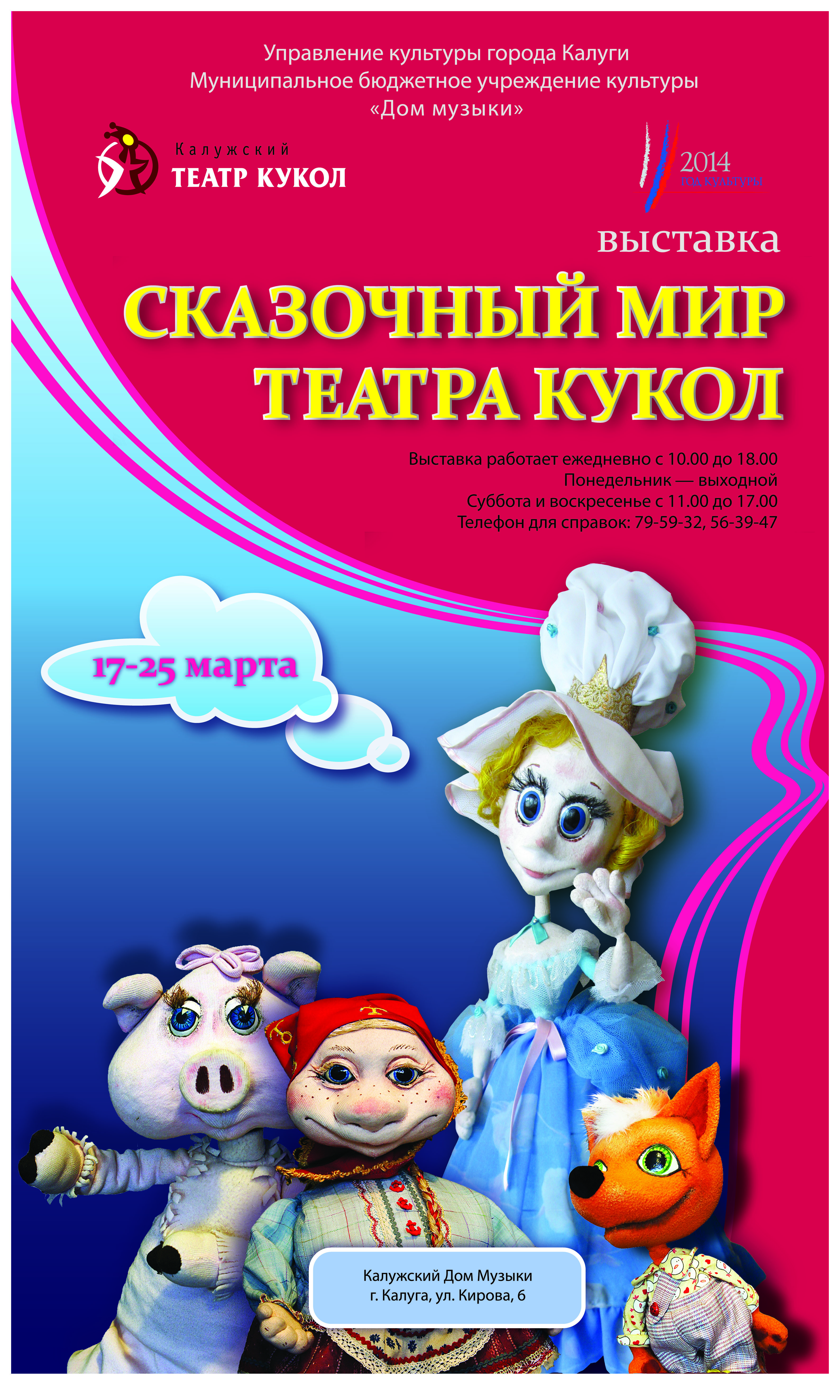 Мир театра кукол