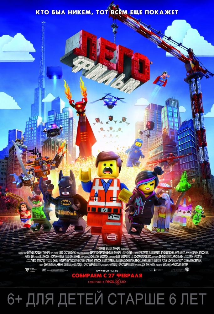 Лего. Фильм. Для детей. Для взрослых.