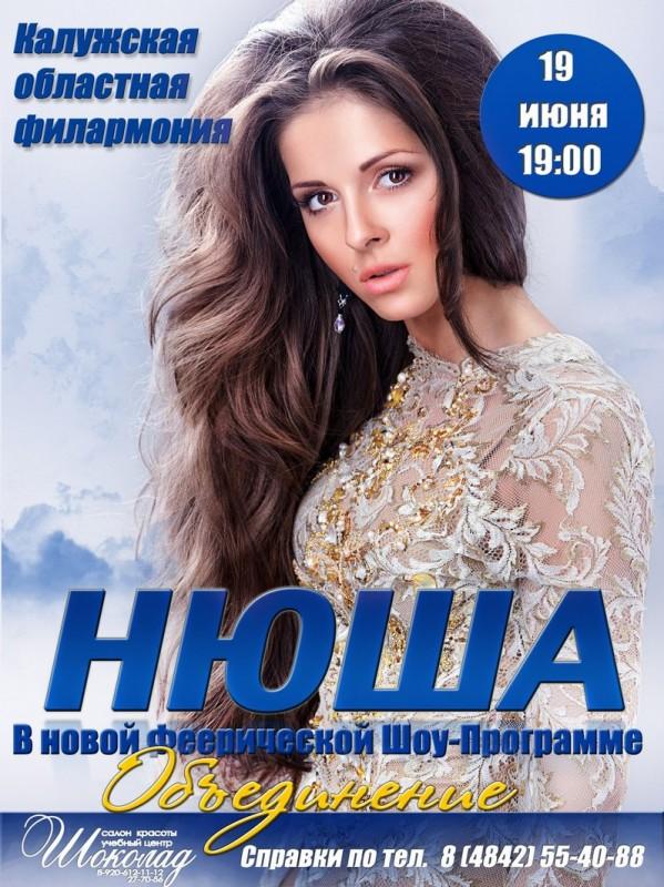 Нюша в Калужской областной филармонии
