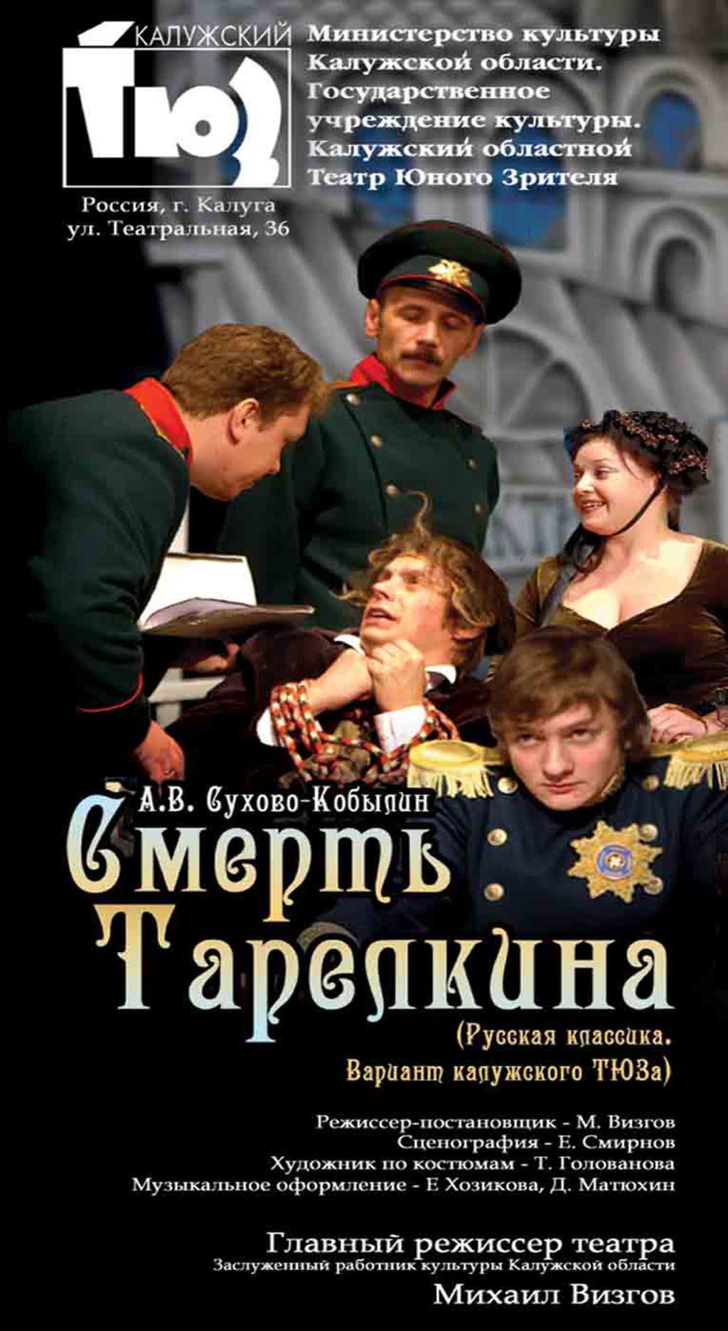 «Смерть Тарелкина». Тёмная сторона русской души