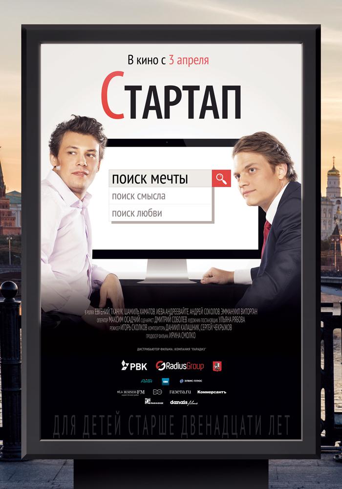 История развития IT-технологий в России – в фильме Стартап
