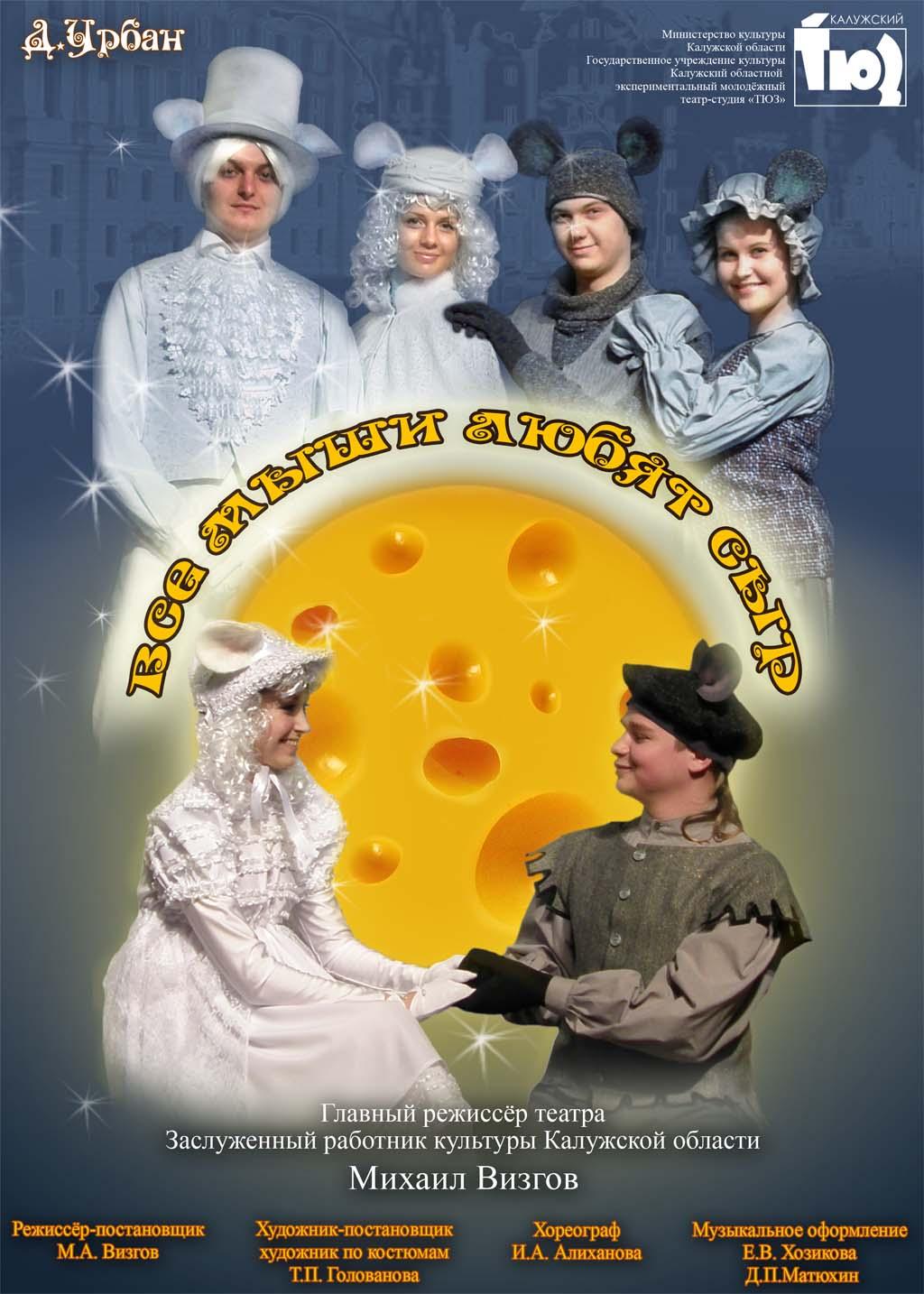 Спектакль «Все мыши любят сыр» в Калужском театре юного зрителя