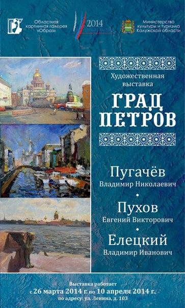 «Град Петров» в Калуге