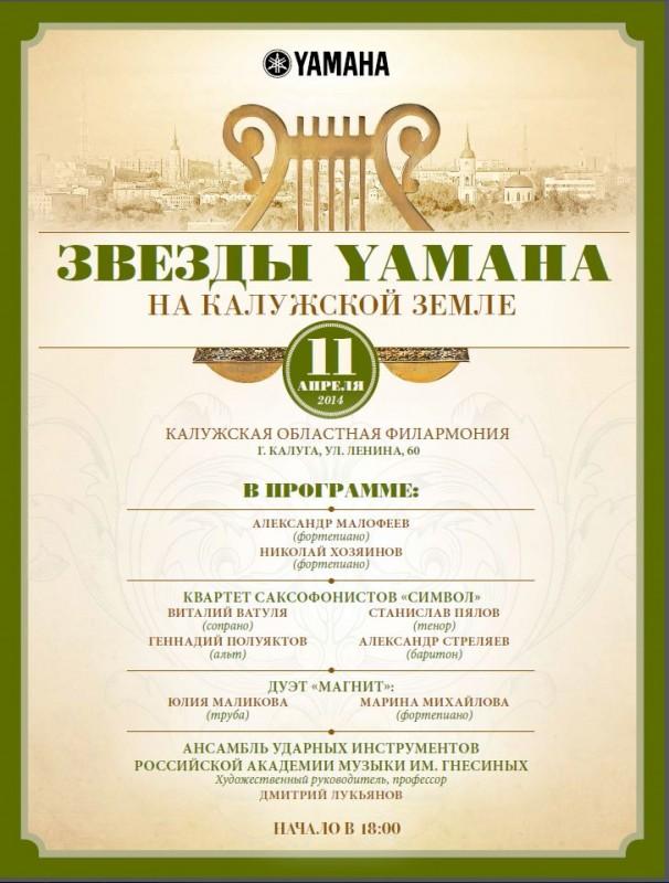 Музыкальный День космонавтики под брендом Yamaha