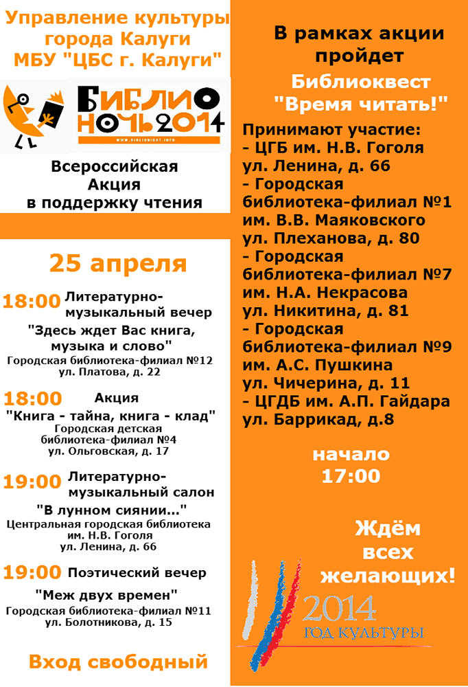 В Калуге пройдет Библионочь — 2014