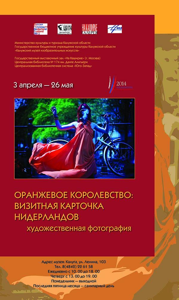 Оранжевое королевство: лучшие фотографии из 12 стран в Калуге (и конкурс для калужан!)