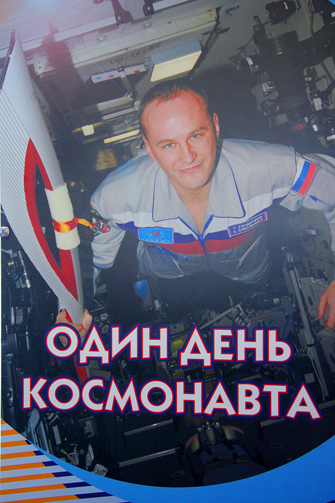Выставка «Один день космонавта» в Калужском областном музее космонавтики