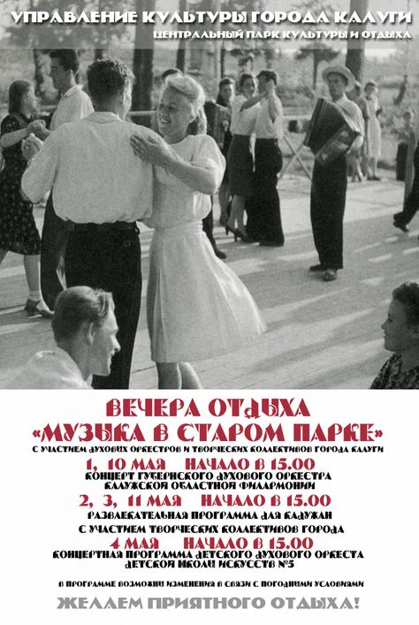 Музыка в старом парке: Концертная программа «Пою тебе, Калужский край»