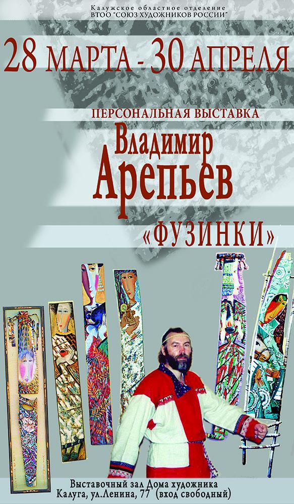 Владимир Арепьев: фузинки, 20 лет (выставка)