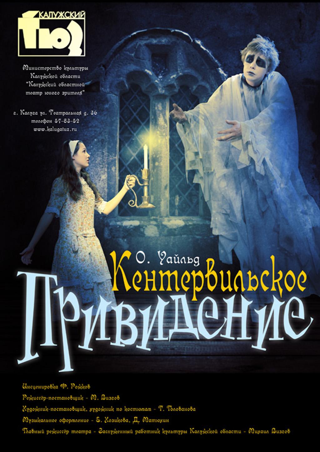 Вечерние сказки для взрослых Калужского ТЮЗа