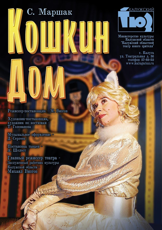 Спектакль «Кошкин Дом» в Калужском театре юного зрителя