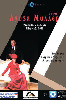 В Калужском кинотеатре снова покажут оперу