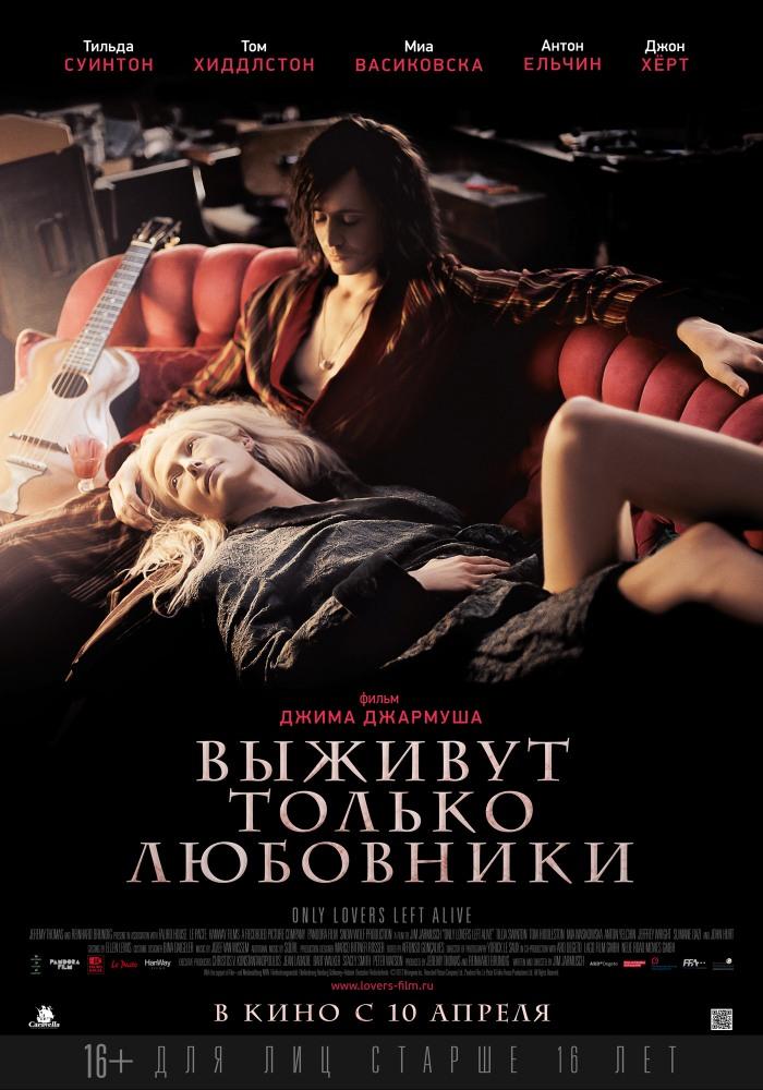 Вампиры: на этот раз «Выживут только любовники»