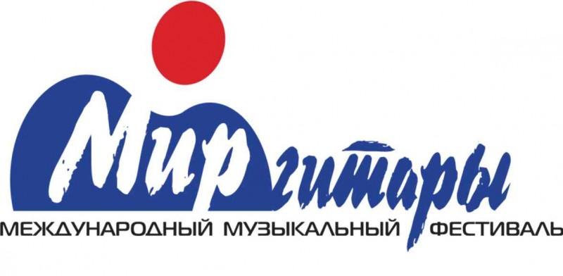 XX Международный музыкальный фестиваль «Мир гитары»