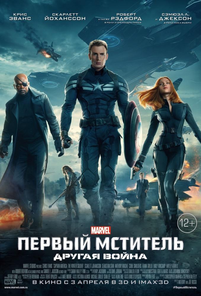 «Новый» Капитан Америка пришелся по вкусу и российским зрителям