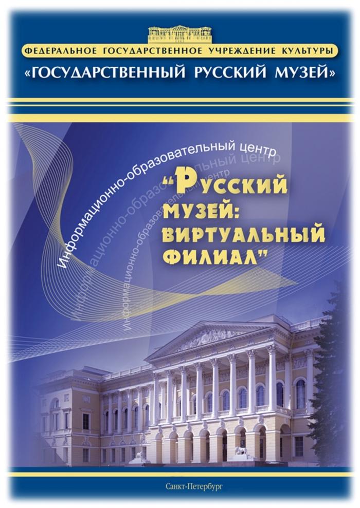 Филиал Русского музея на днях откроют в Калуге