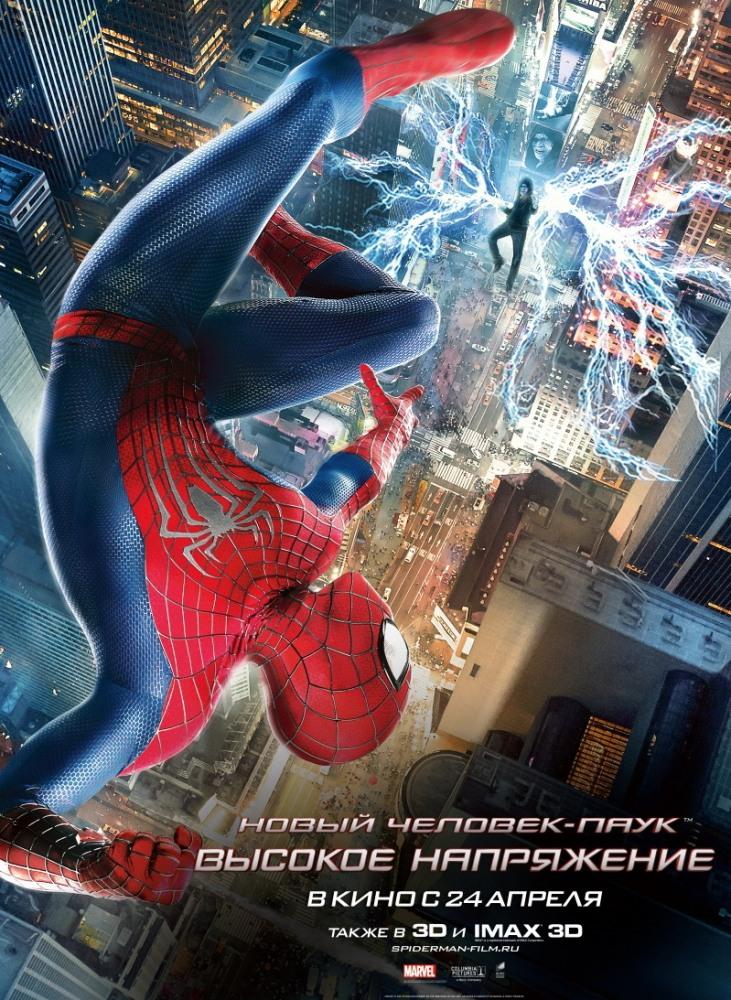 Новый человек паук: Высокое напряжение
