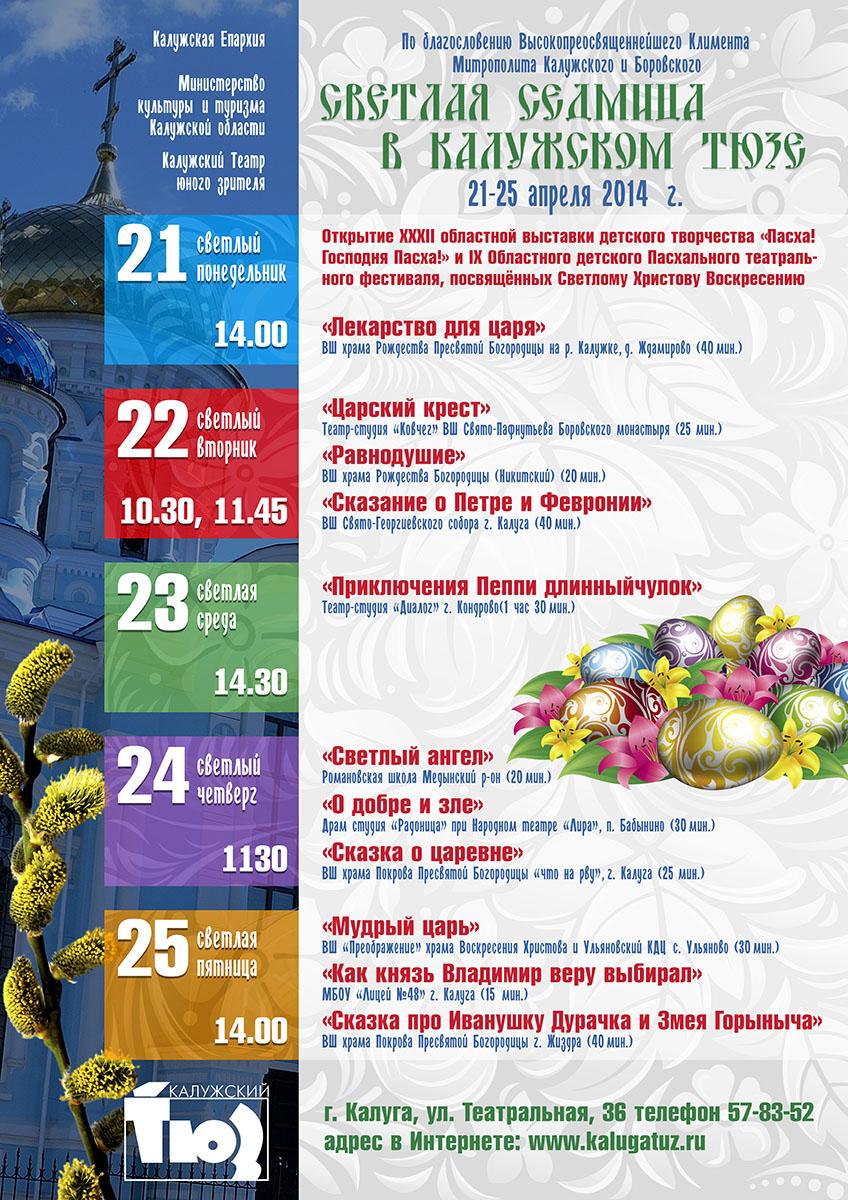 Открыта Светлая Седмица в Калужском ТЮЗе