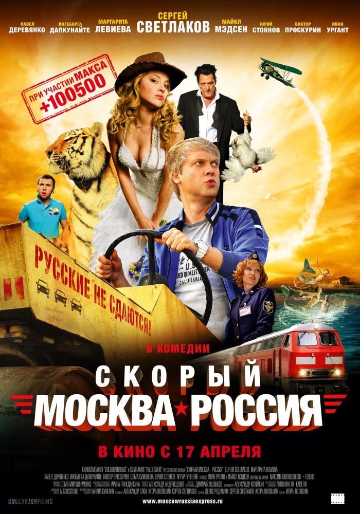 Скорый «Москва-Россия» — еще одна комедия в стиле «российского кино»