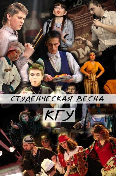 Итоги Студенческой весны КГУ им. К. Э. Циолковского — 2014