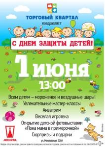 День защиты детей в Торговом квартале калуга