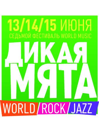 Седьмой фестиваль «Дикая мята» — организаторы сообщили подробности
