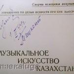 В музее С. С.Туликова калуга