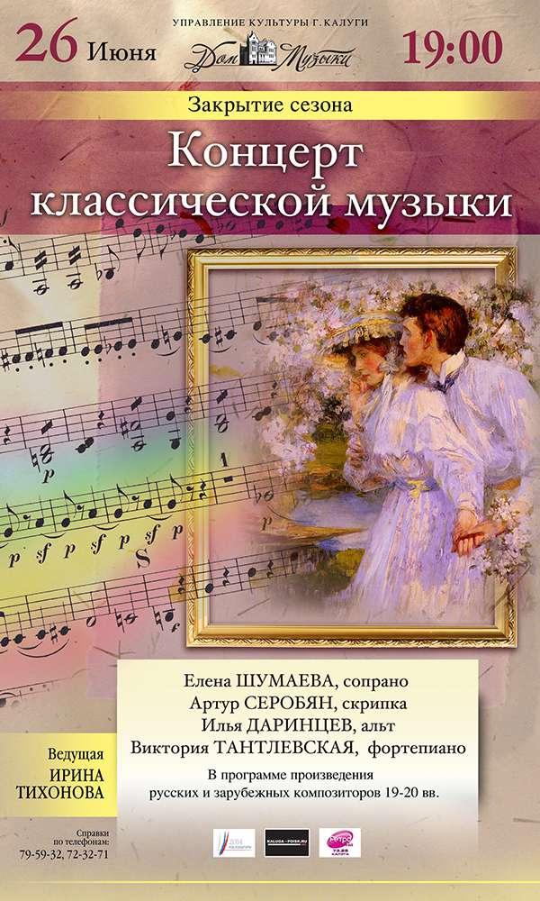 Концерт органной и вокальной музыки в Доме музыки