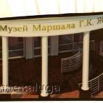 музей жукова в калуге