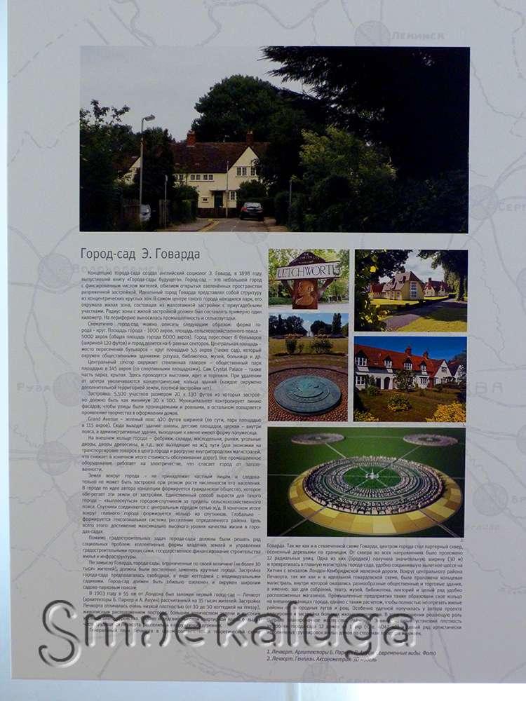 Выставка «Тень зелёного города» в доме Шамиля