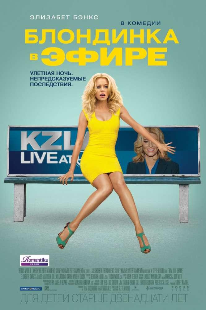 Фильм «Блондинка в эфире» — в кинотеатрах с четверга