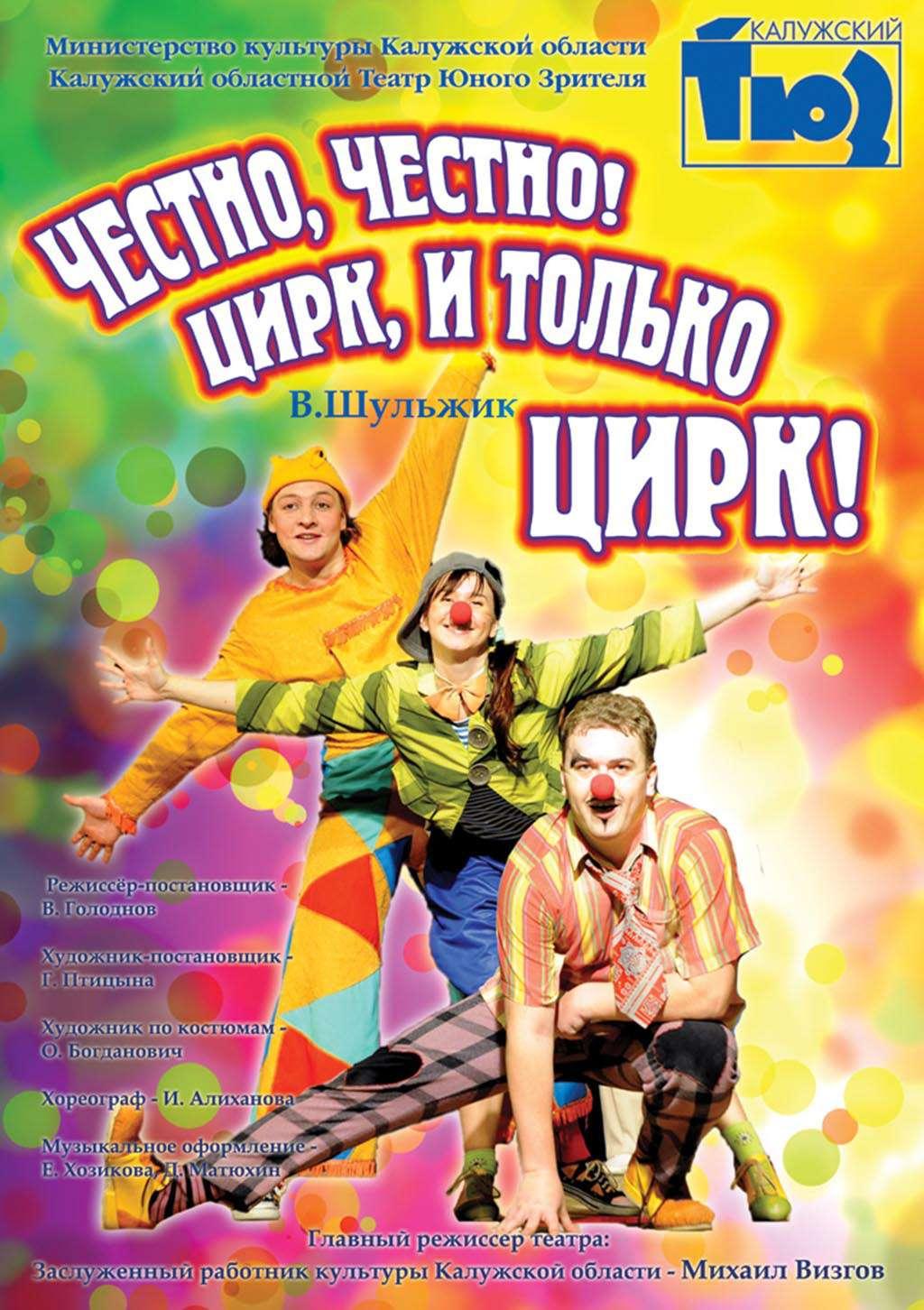 Детский спектакль «Честно-честно! Цирк, и только цирк!» в Калужском ТЮЗе