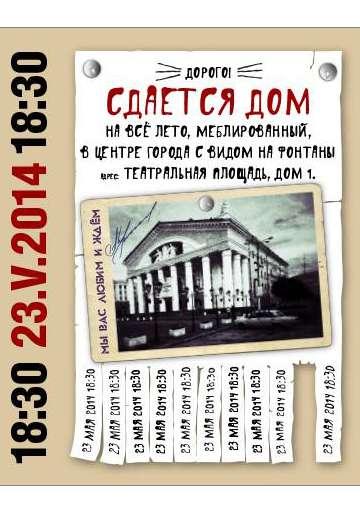 Закрытие театрального сезона: Калужский драматический театр и Театр кукол