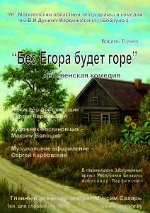 Без Егора будет горе калуга