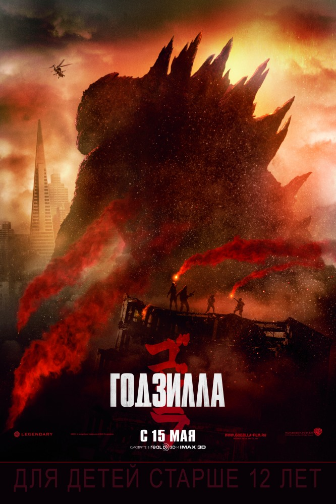 Годзилла: с 15 мая в сети кинотеатров Синема Стар