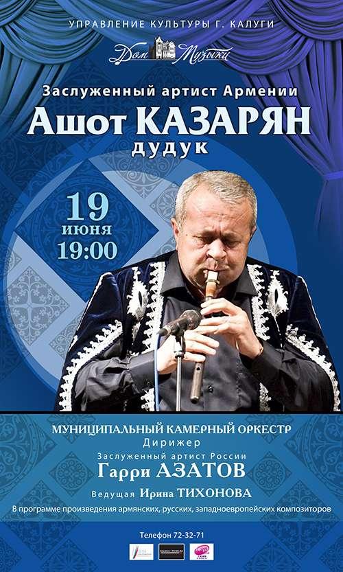 Концерт Ашота Казаряна в Доме музыки