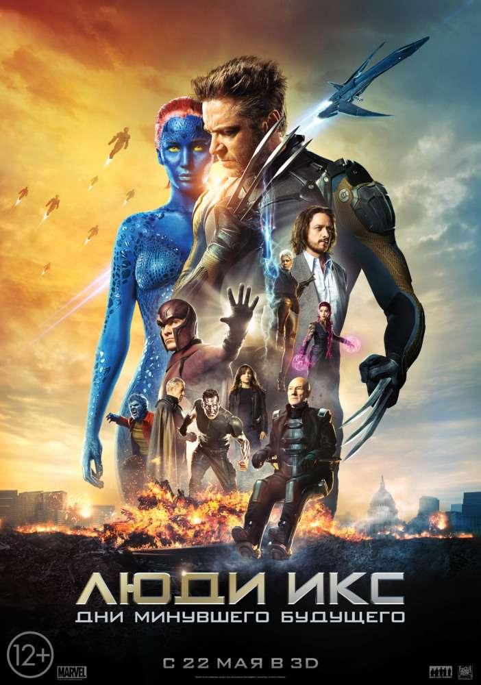 «Люди Икс: Дни минувшего будущего» получили высокие оценки критиков