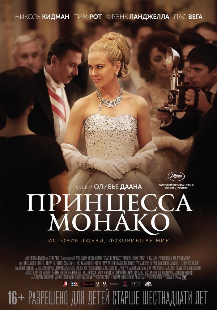Принцесса Монако – премьера следующей недели
