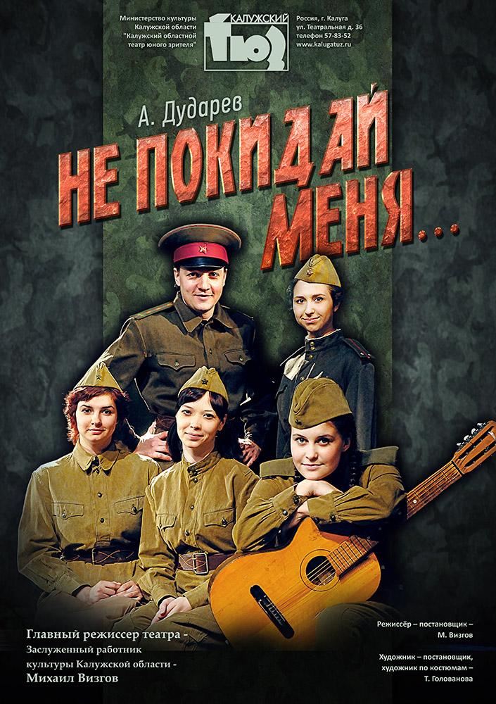 Вечер, посвященный республике Беларусь. Спектакль «Не покидай меня…» в Калужском ТЮЗе